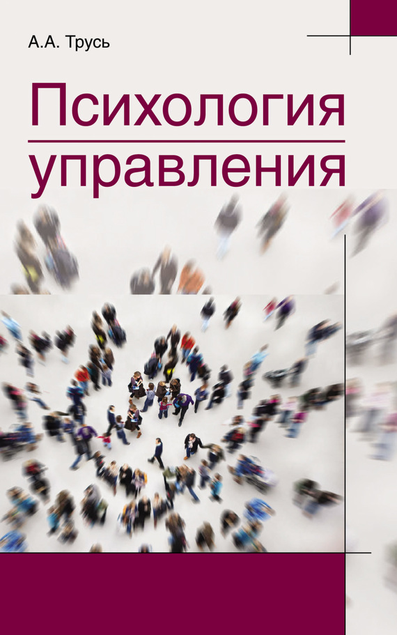 Психология управления