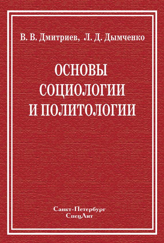 книги по социологии и политологии скачать