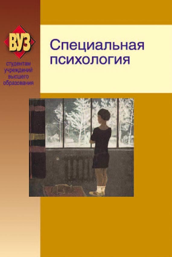 Скачать бесплатно книги по специальной психологии