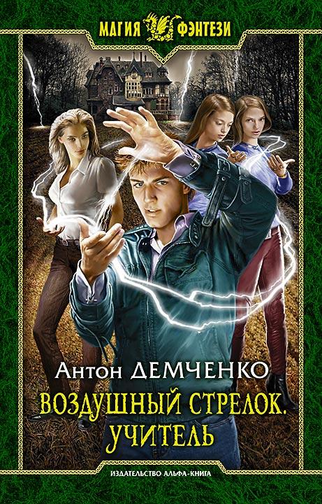 обложка книги Учитель