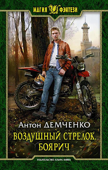 обложка книги Воздушный стрелок. Боярич