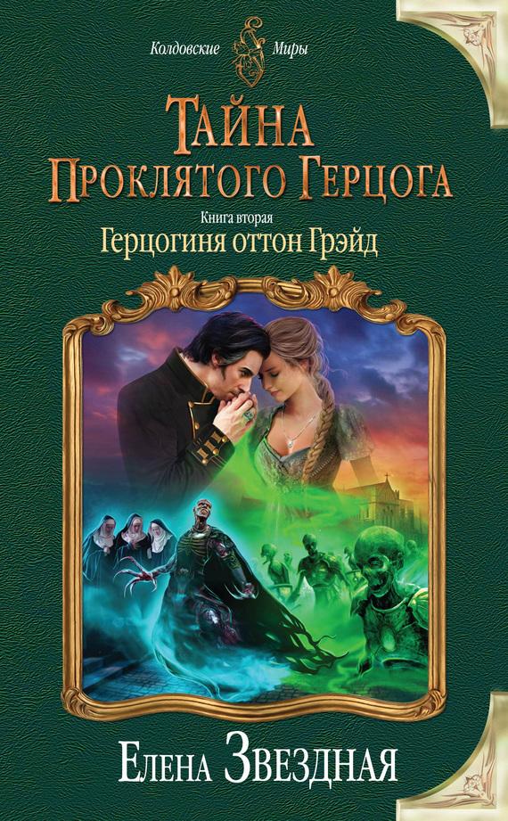 Елена звездная приключения ведьмочки 2 книга скачать