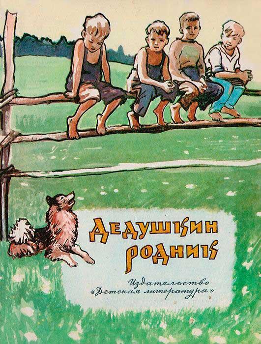 Книга емельянов михаил васильевич биография