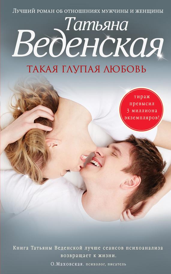 Книги о любви скачать в формате fb2