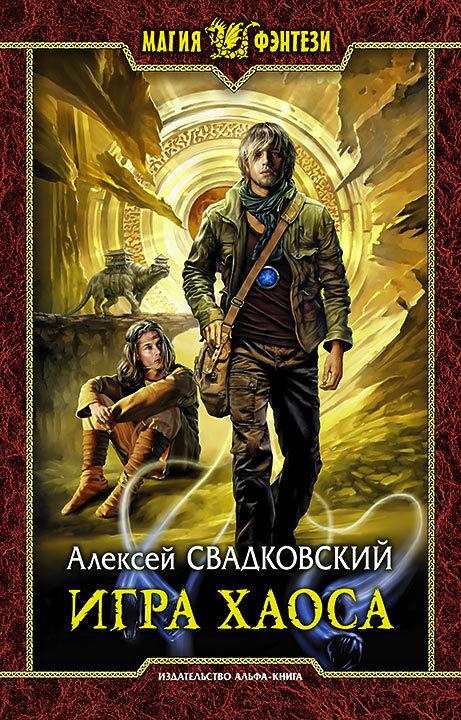 обложка книги Игра Хаоса