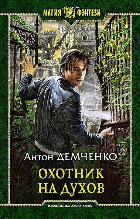 обложка книги Охотник для духов
