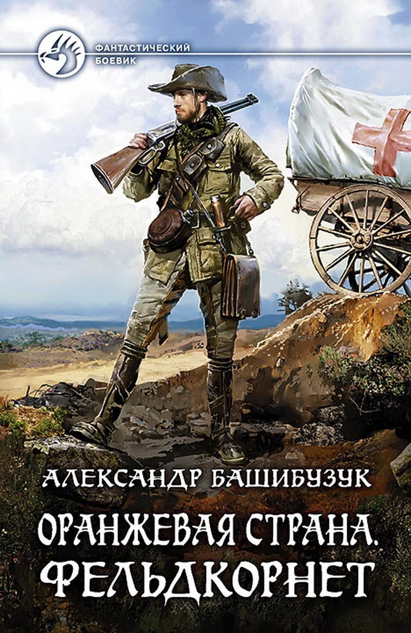 Книга боевик скачать бесплатно без регистрации