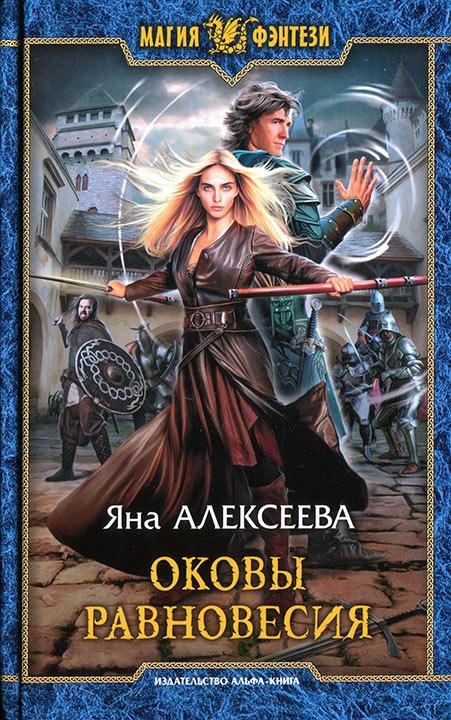 обложка книги Оковы равновесия