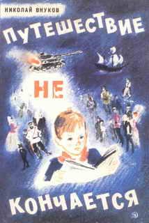 Читать н. внуков путешествие не кончается