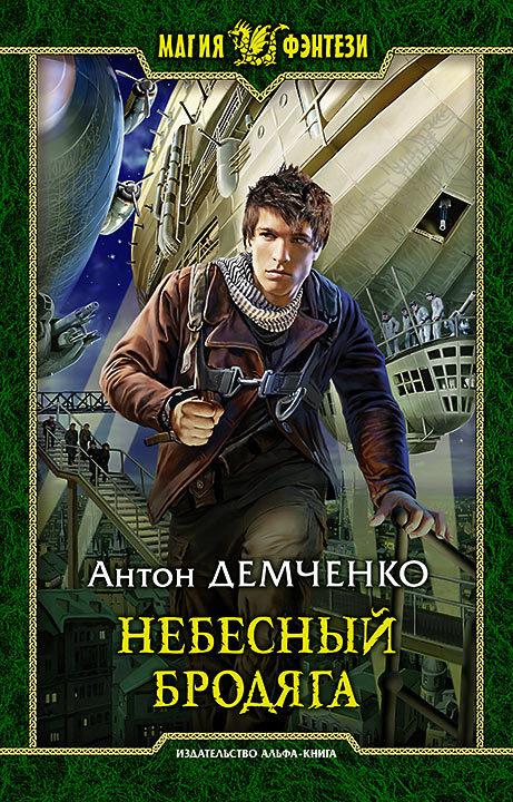 обложка книги Небесный бродяга