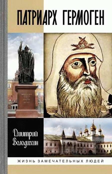 Володихин дмитрий михайлович все книги скачать бесплатно