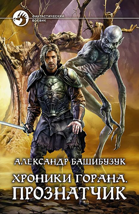 Скачать книгу бесплатно проклятье эльфов