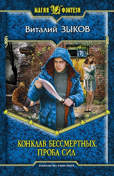 обложка книги Конклав Бессмертных. Проба сил