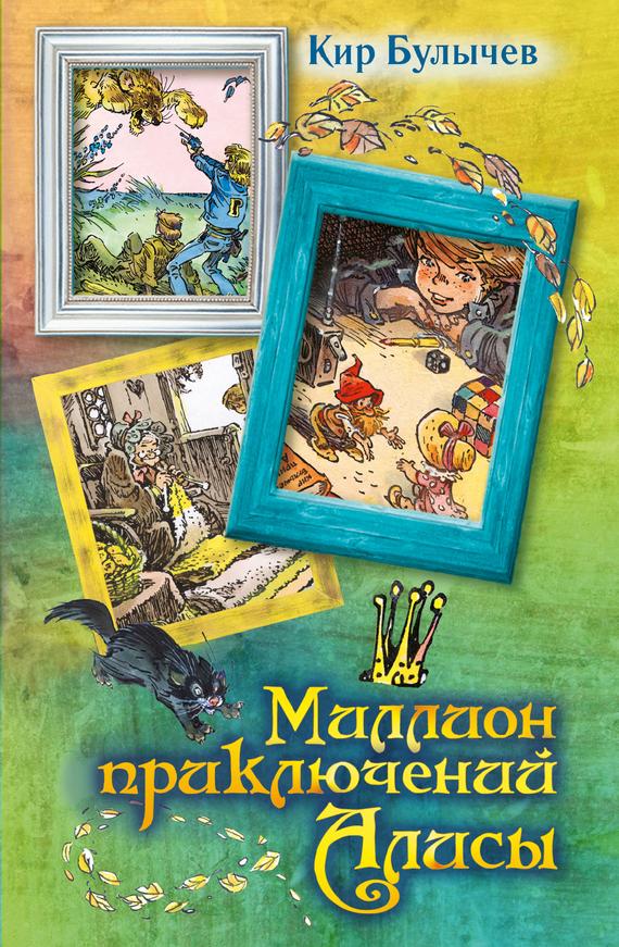 Обложка книги приключения алисы к.булычев