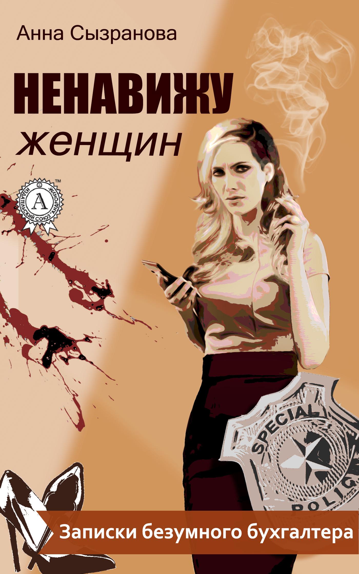 Ольга Хохлова Хочет Секса – Бешеная (2007)