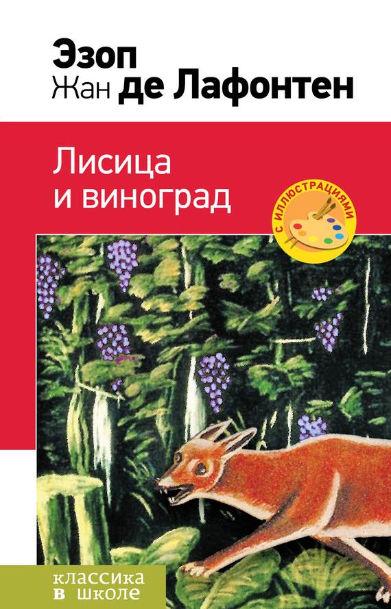 Скачать Лисица и виноград (сборник) - Эзоп, де Лафонтен ...