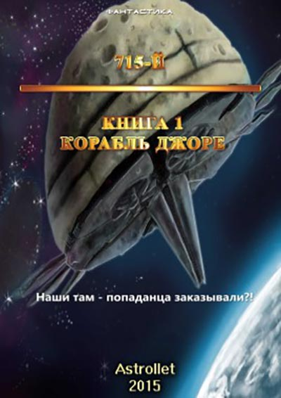 астролет 715 книга 5