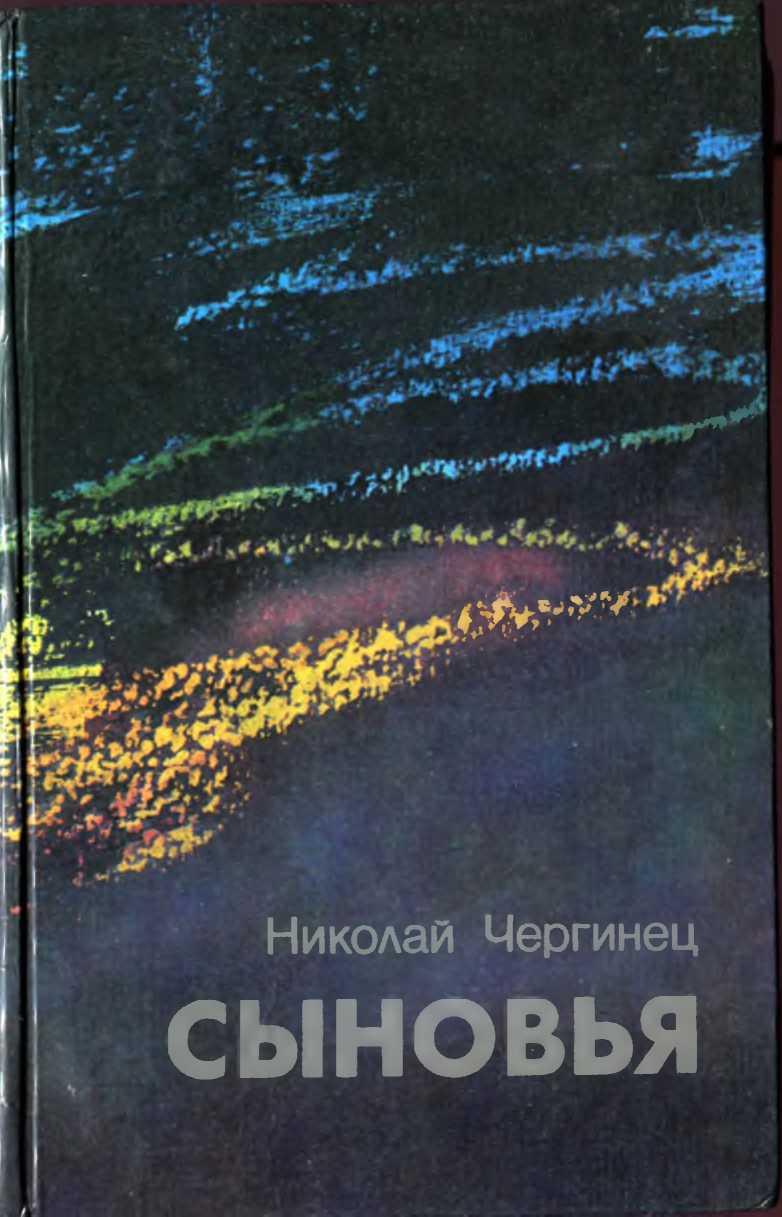 Книга сыновья и любовники скачать бесплатно