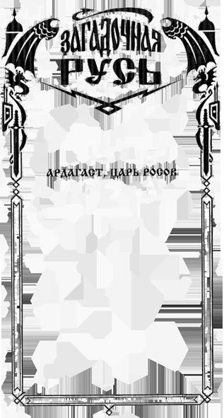 Изображение к книге Ардагаст, царь росов