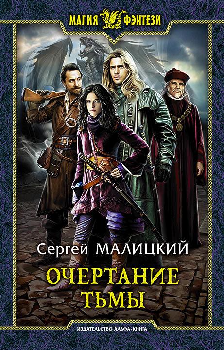 обложка книги Очертание тьмы