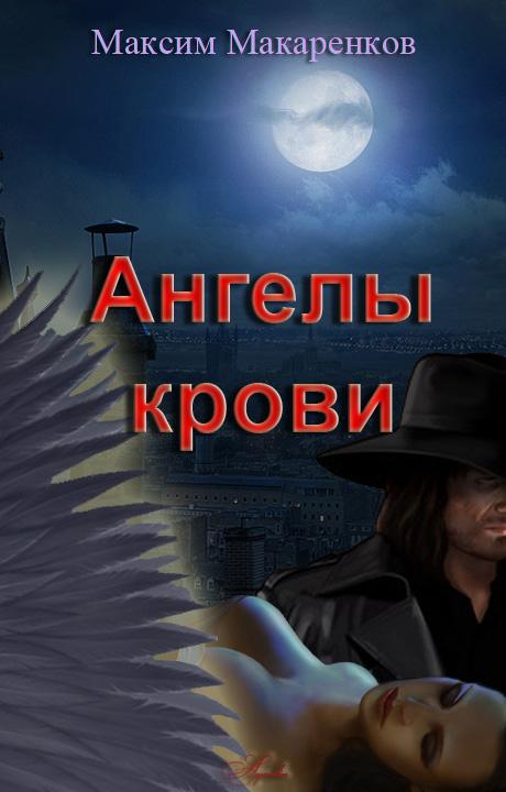 Ангелы крови скачать бесплатно книгу