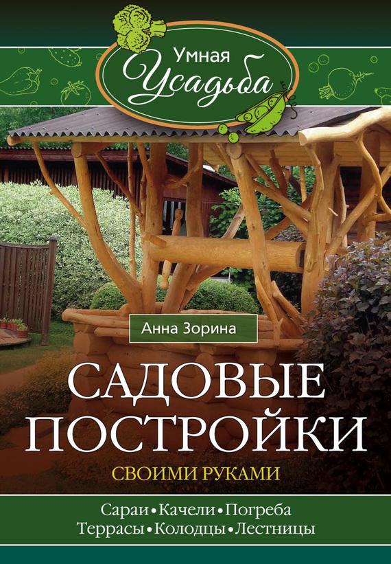Книга Садовые постройки своими руками