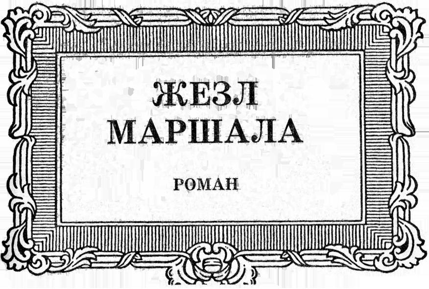 Изображение к книге Жезл маршала. Василевский