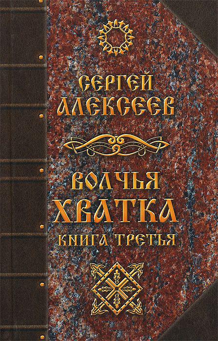 Книги алексеева сокровища валькирии скачать
