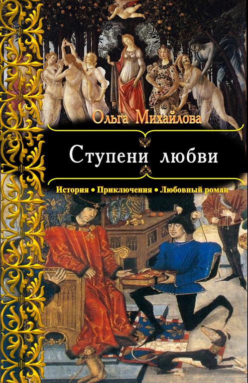 Книги михайловой скачать бесплатно fb2