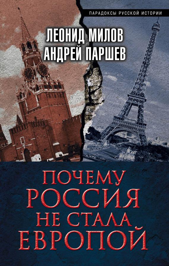 Скачать книгу российских авторов бесплатно без регистрации