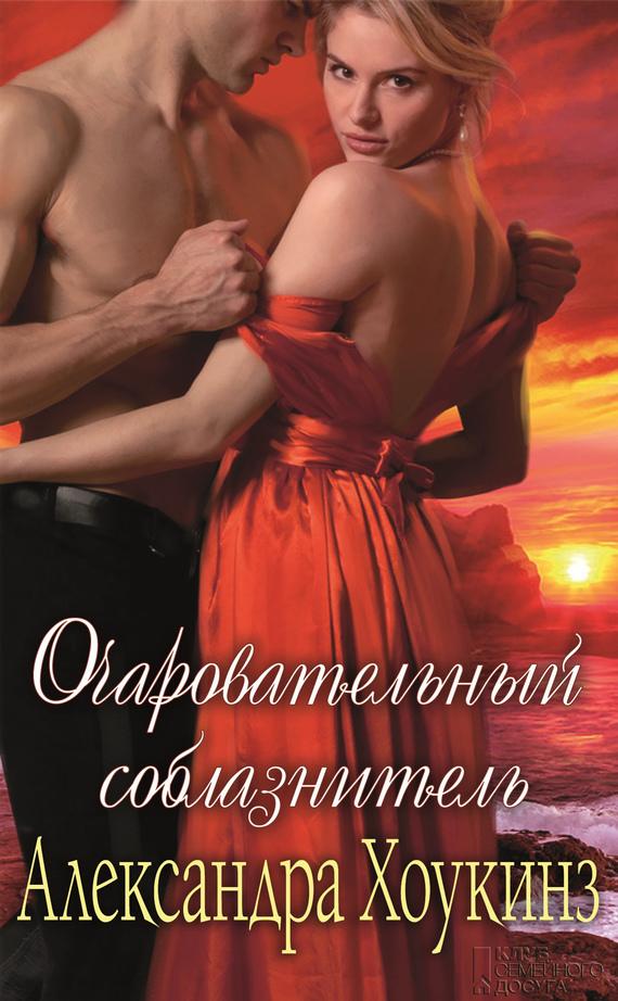 Скачать книгу огонь его поцелуев