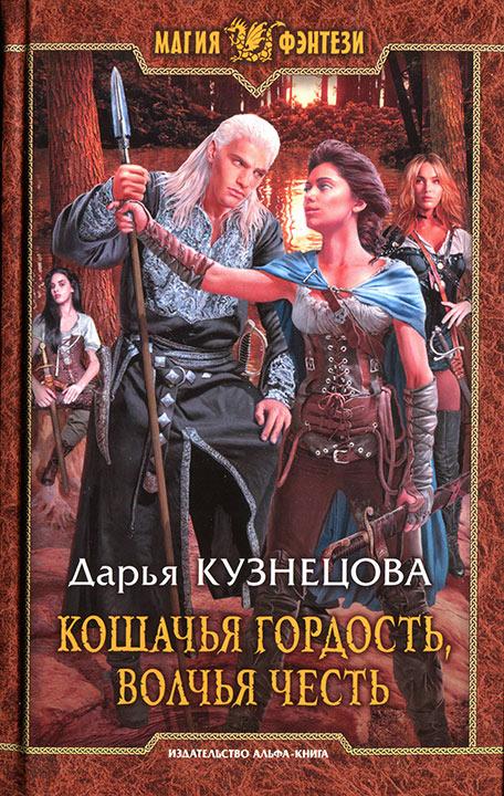 обложка книги Кошачья гордость, волчья честь