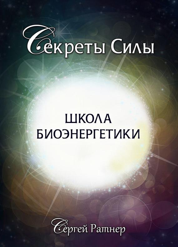 СЕРГЕЙ РАТНЕР КНИГИ СКАЧАТЬ БЕСПЛАТНО