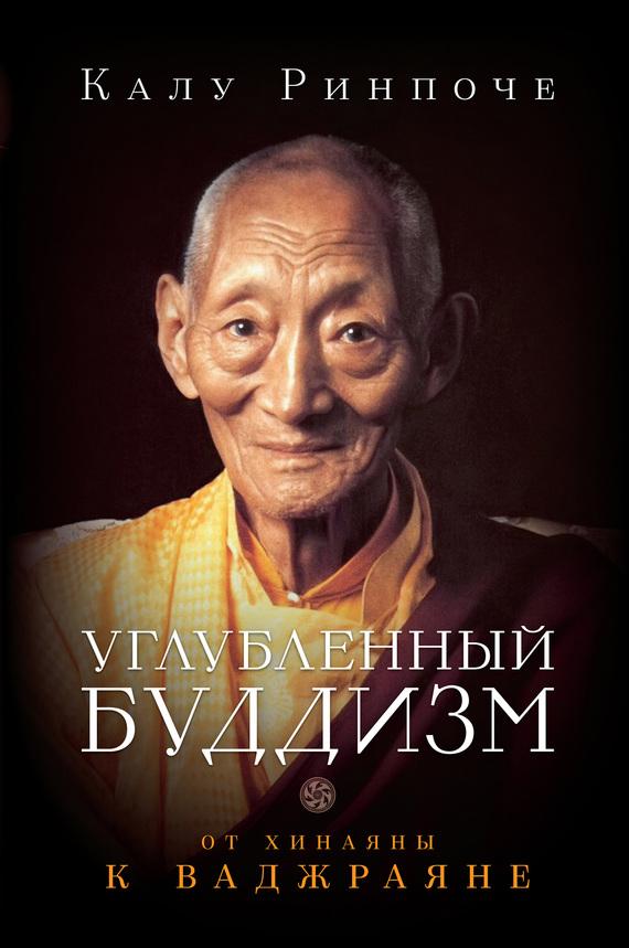 Скачать книги по буддизму