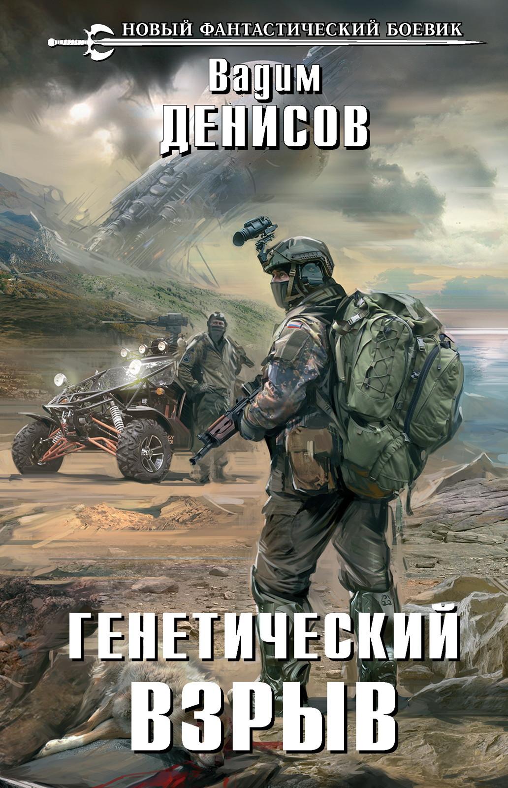 Денисов все книги скачать бесплатно fb2