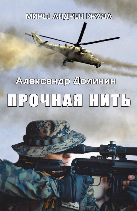 АЛЕКСАНДР ДОЛИНИН ОДИНОЧКА 2 СКАЧАТЬ БЕСПЛАТНО