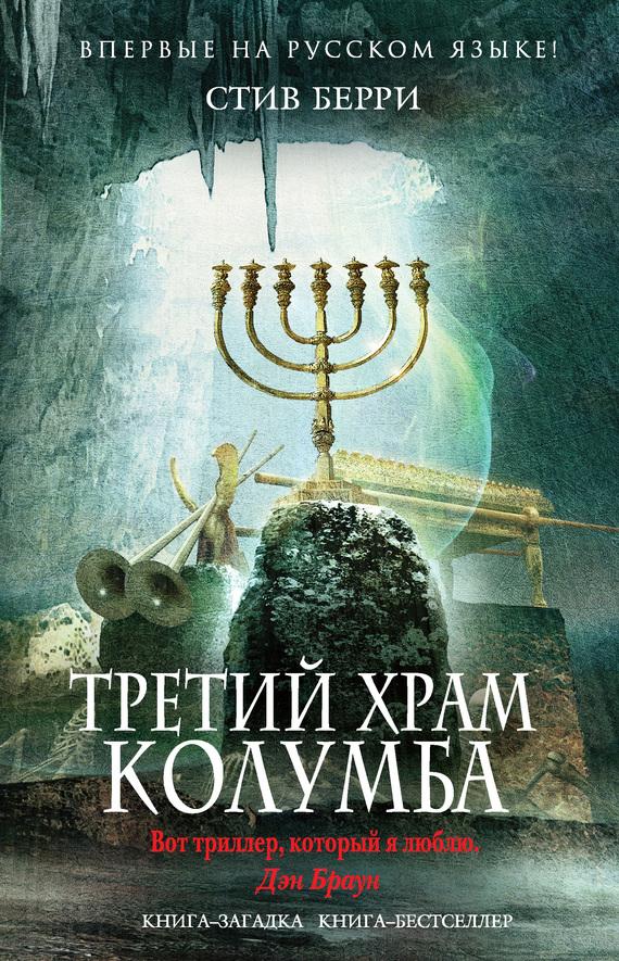 Читать онлайн Третий Храм Колумба