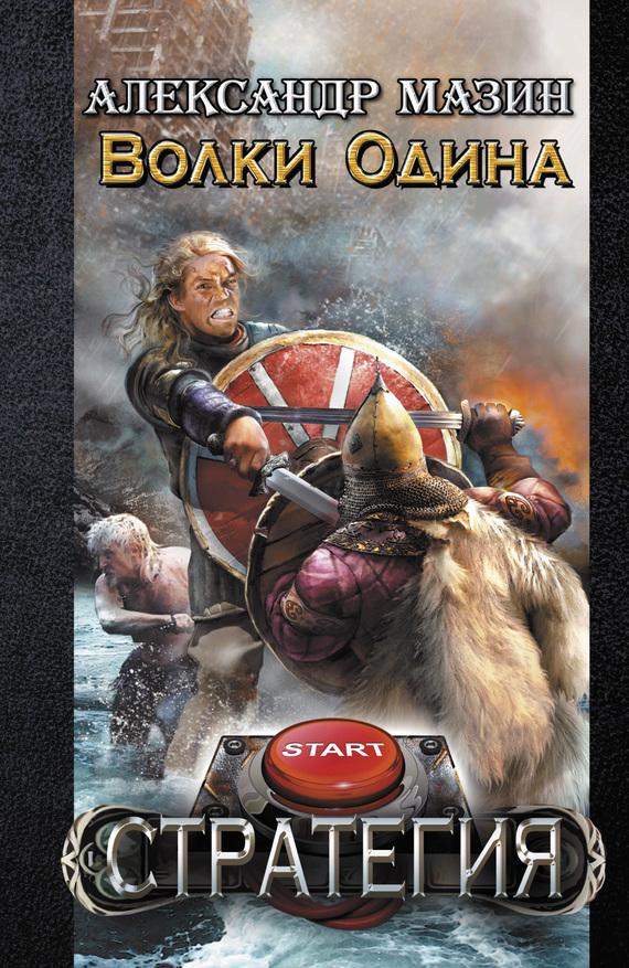 Читать книги онлайн мазин стратегия игра гонки на уазах по бездорожью играть онлайн бесплатно