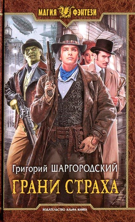 обложка книги Грани страха
