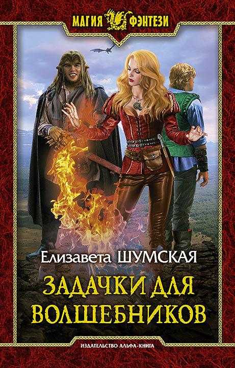 обложка книги Задачки интересах волшебников