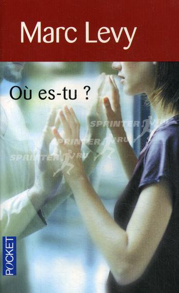 Изображение к книге Ou Es-Tu?