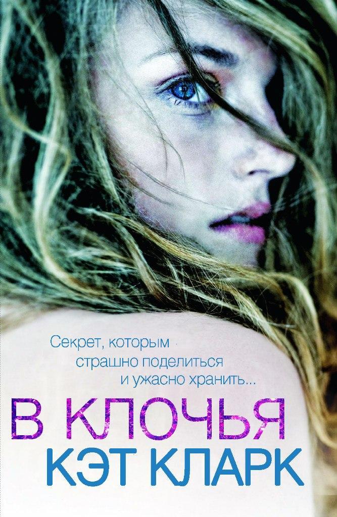 Изображение к книге i aba83bac510750a4