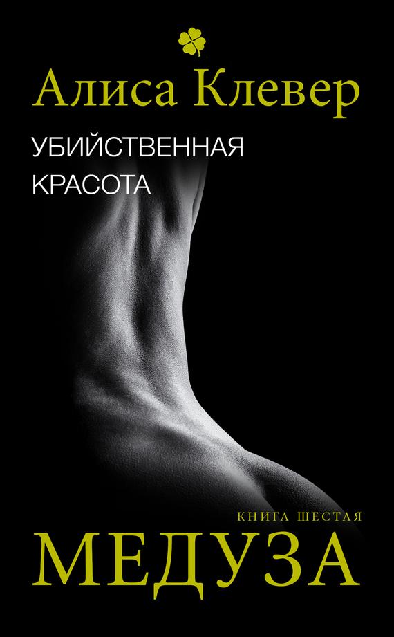 Тени Фаберже – Эротические Сцены