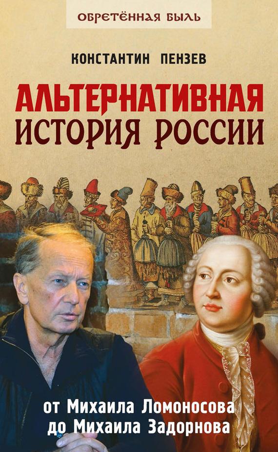 Альтернативная история книги россия скачать