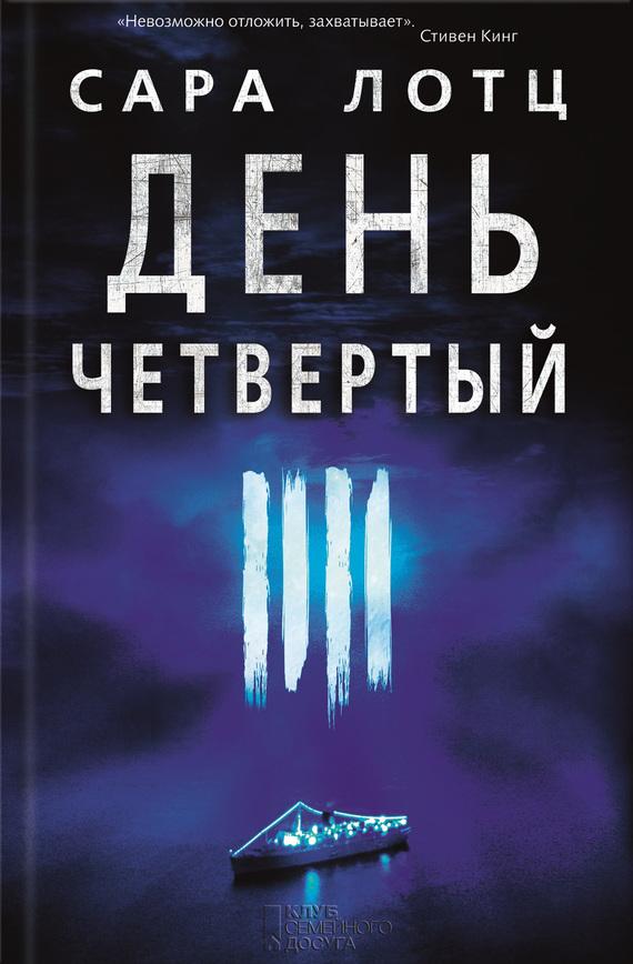 Я четвертый книга скачать бесплатно fb2