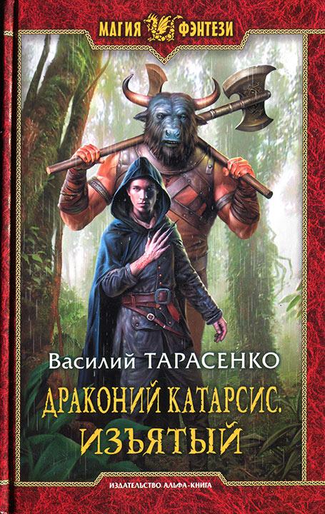обложка книги Драконий Катарсис. Изъятый