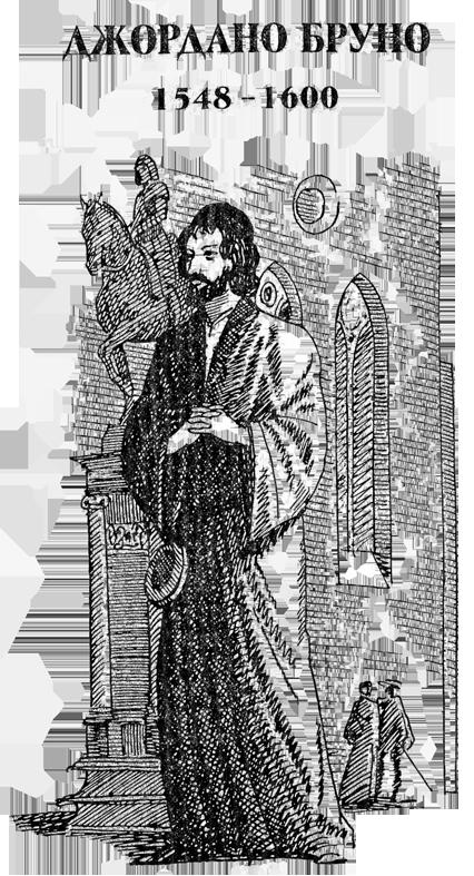 Изображение к книге Адам нового мира. Джордано Бруно