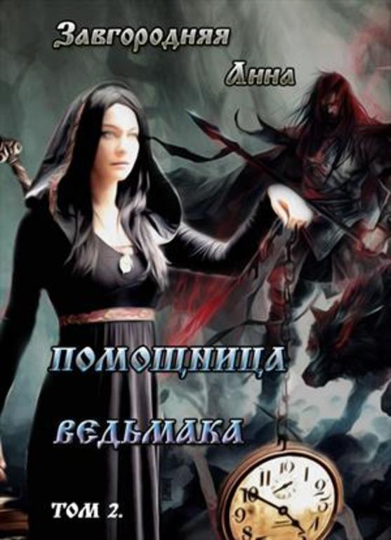 скачать книгу fb2 ведьмак