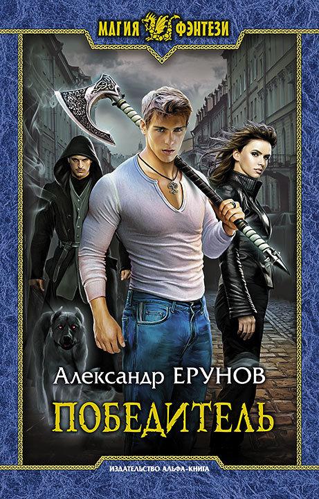 обложка книги Победитель