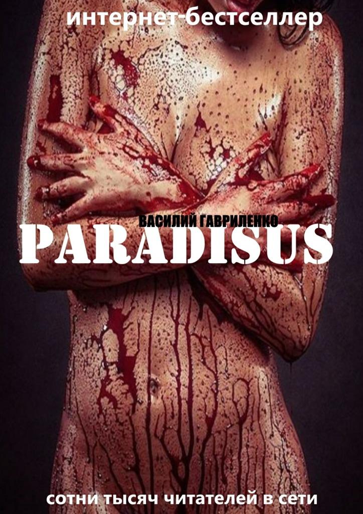 Книга Paradisus